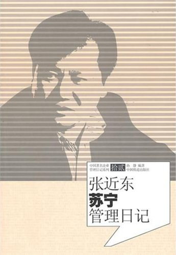 9787113123772: Zhang Jindong: Management Journals of Suning (Chinese Edition)