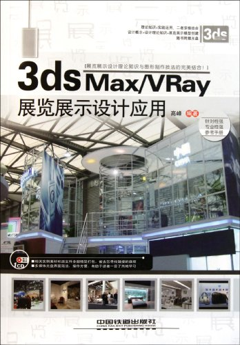 3ds MaxVRay exhibition design applications (with CD-ROM: GAO FENG