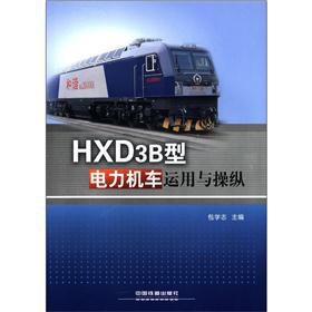 9787113128692: HXD3B electric locomotive use and manipulation(Chinese Edition)