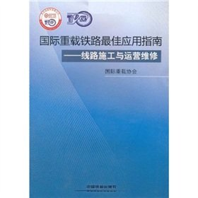 9787113129217: Best International Heavy Haul Railway Guide: line construction and operational maintenance(Chinese Edition)