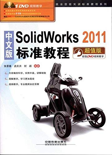 The Chinese version SolidWorks2011 standard tutorials (Value: ZHANG JING CHUN