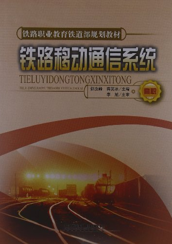 9787113132774 Railway vocational education planning materials of the Ministry of Railways: Railway ...