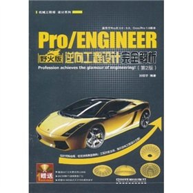 9787113134617: Pro \ ENGINEER Wildfire completely reverse engineering analysis (2nd edition) (with CD-ROM)(Chinese Edition)