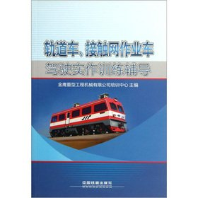 Catenary rail car jobs car driving real: JIN YING ZHONG