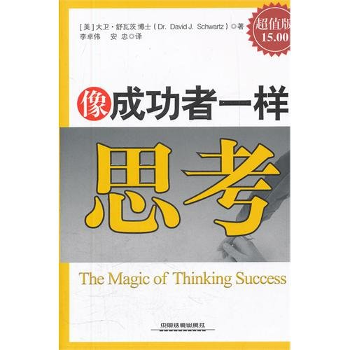 9787113137311: The Magic of Thinking Big (Chinese Edition)