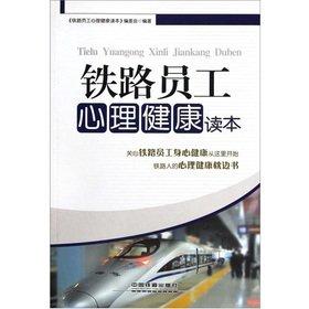 Genuine railway employee mental health Reading 9787113138646(Chinese Edition): TIE LU YUAN GONG XIN...