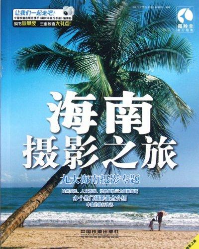9787113139445 Hainan photography trip (nine Hainan photography: BIAN JI BU