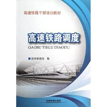 High-speed railway cadres training materials: high-speed railway scheduling(Chinese Edition): ZHENG...