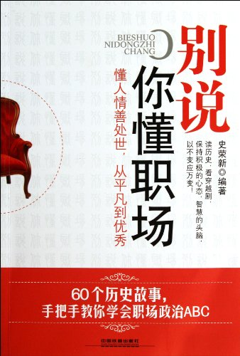 Genuine Books 9787113143374 say you understand the: SHI RONG XIN