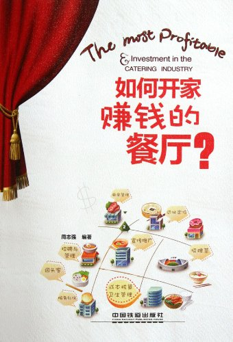 9787113144562: How to Run a Money-making Restaurant? (Chinese Edition)