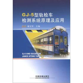 9787113151041: GJ-5-type track inspection car detection system theory and application(Chinese Edition)