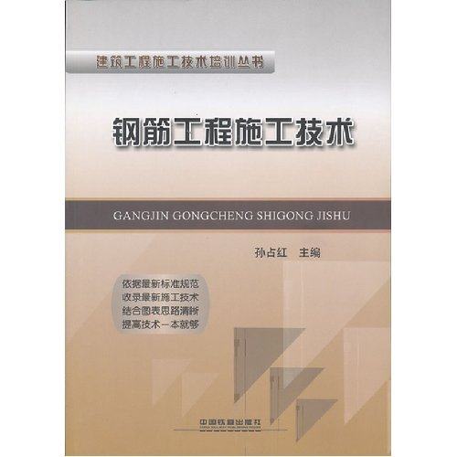 Of genuine new book] reinforced construction technology(Chinese Edition): SUN ZHAN HONG