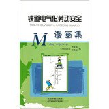 9787113156886: Railway electrification labor safety comics(Chinese Edition)