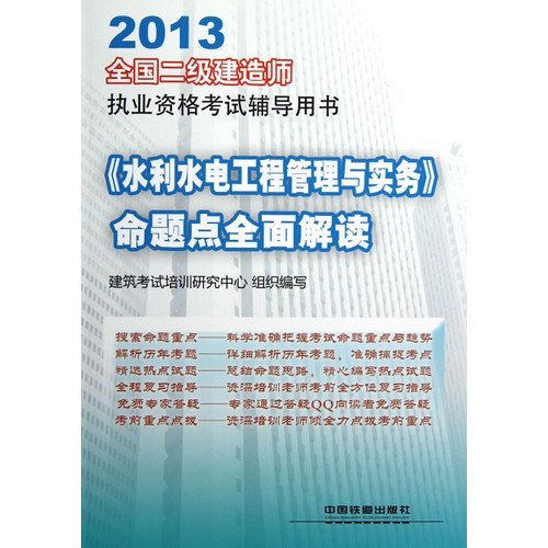 2013 National two construction Qualification Exam counseling proposition point of the book: Water ...