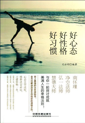 9787113164119: Good Mentality/Good Character/Good Habit (Chinese Edition)