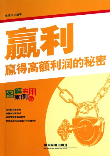 9787113164263: Profit ( Graphic Case practical version )(Chinese Edition)