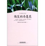 9787113168230: Long narrative poem: smiling horse Lotus(Chinese Edition)