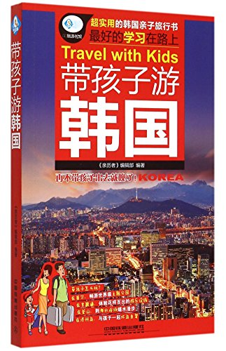 9787113171483: Travel with Kids to Korea (Chinese Edition)