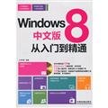 9787113174736: Windows8 Chinese version from the entry to the master - ( CD-ROM )(Chinese Edition)