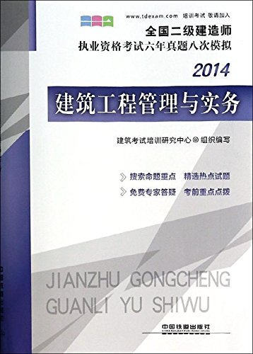 Construction of two National Qualification Exam eight years Zhenti simulation: construction project...