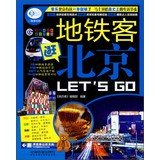 9787113176945: Witness: Subway passengers visiting Beijing Lets Go(Chinese Edition)