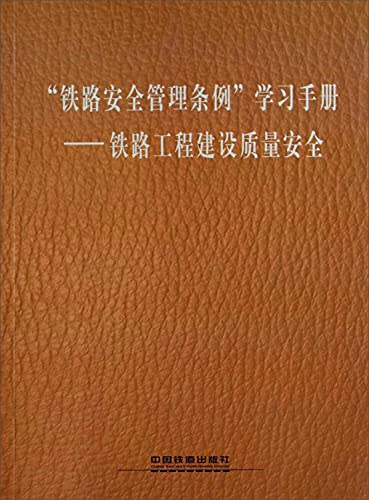 Railway Safety Management Regulations study manual -: TIE LU AN