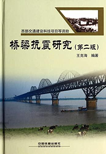9787113180126: Bridge seismic studies (second edition)(Chinese Edition)