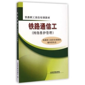 9787113183417: Railway Communication Engineering network maintenance and management railway worker job training materials(Chinese Edition)