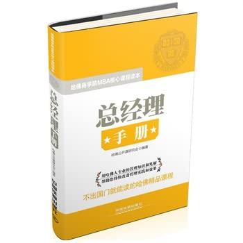 General manager manual(Chinese Edition): HA FO GONG KAI KE YAN JIU HUI
