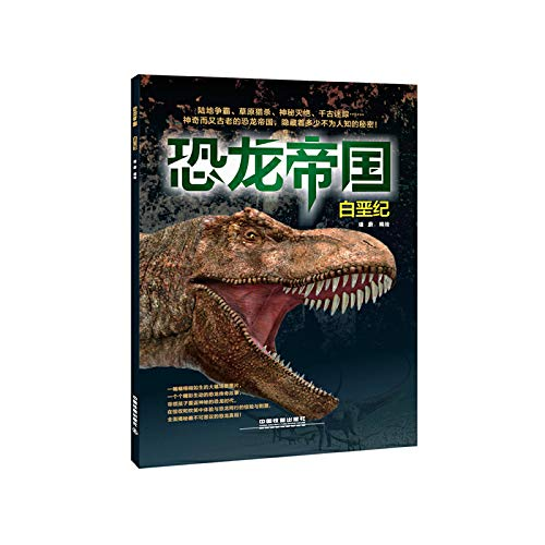 Dinotopia: Cretaceous(Chinese Edition): JIN WEI