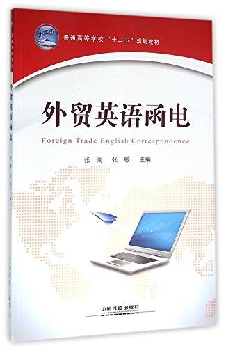 9787113191733: 外贸英语函电(普通高等学校十二五规划教材)
