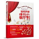 9787113194291: How to make money to open a restaurant (New Edition)(Chinese Edition)