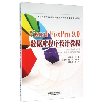 9787113209223: Visual FoxPro9.0 database programming tutorial(Chinese Edition)