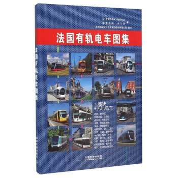 9787113212612: France Tram Atlas(Chinese Edition)
