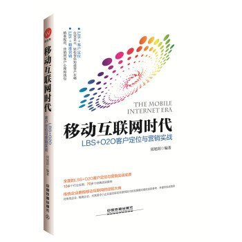 9787113213466: Mobile Internet era: LBS + O2O customer orientation and marketing real(Chinese Edition)
