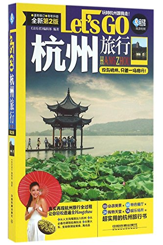 9787113215682: 杭州旅行Let's GO(全新第2版)/亲历者旅游书架
