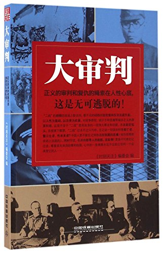 9787113218768: The Trial (Chinese Edition)