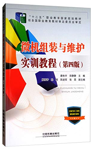 Computer assembly and Maintenance Training Course (4th: TANG QIU YU