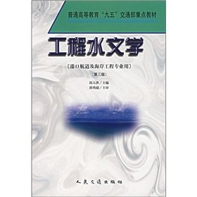 9787114032622: Engineering Hydrology (3rd Edition)(Chinese Edition)