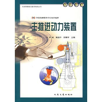 Main Propulsion Power Plant(Chinese Edition): BEN SHE.YI MING