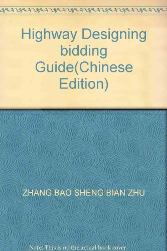 9787114054617: Highway Designing bidding Guide(Chinese Edition)