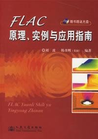 9787114057380: Principles. Examples and Application Guide of FLAC(Chinese Edition)