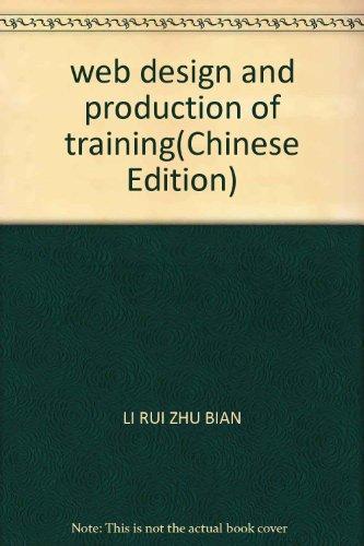 web design and production of training(Chinese Edition): LI RUI ZHU BIAN