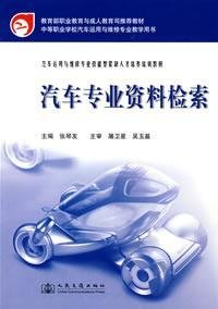 R ] [ genuine automotive professional information retrieval(Chinese Edition): BEN SHE