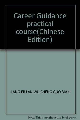 Career Guidance practical course(Chinese Edition): JIANG ER LAN