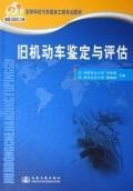 Identification and assessment of old vehicles(Chinese Edition): LIU ZHONG GUO