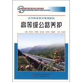 9787114063893: highway maintenance