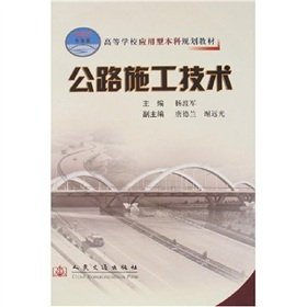 9787114068546: Highway Construction Technology