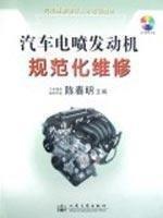 9787114071911: auto engines standardized maintenance