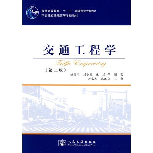 Traffic Engineering ( 2nd edition ) of: REN FU TIAN